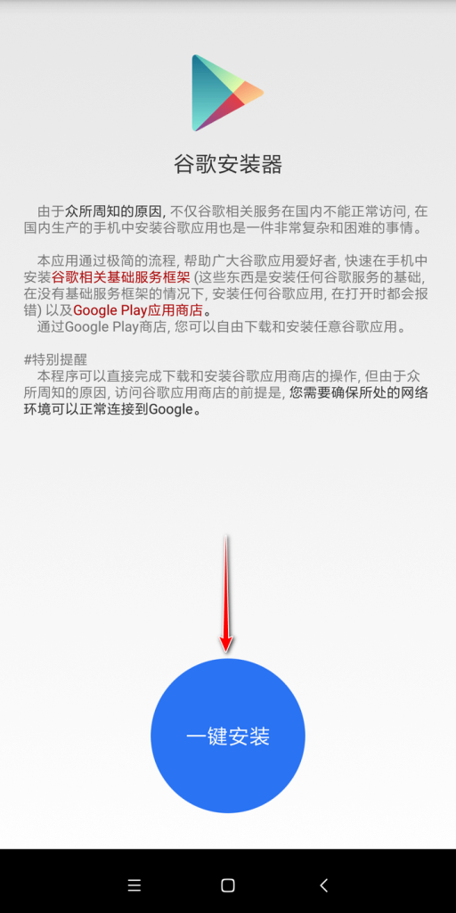 Tải CH Play cho Xiaomi